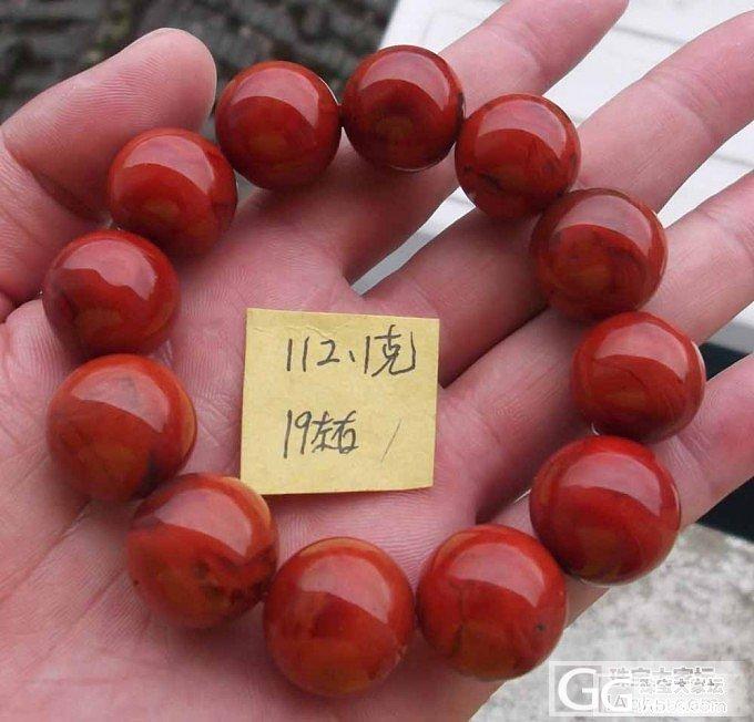一批16MM以上南红全肉柿子火焰大珠..._玛瑙