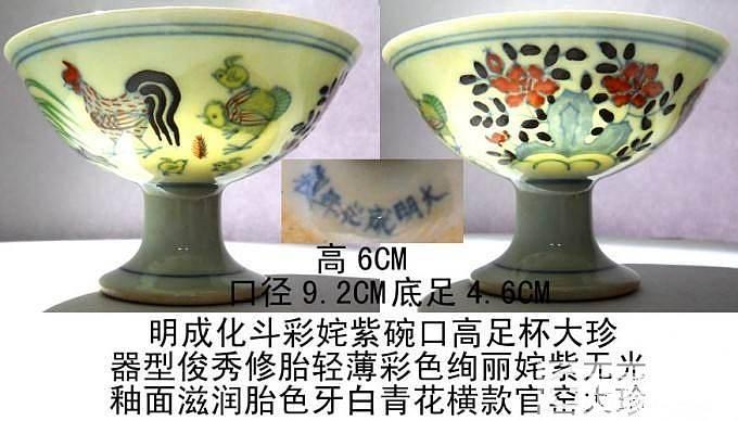 明成化斗彩姹紫鸡嬉图高足杯一对官瓷大珍_瓷器