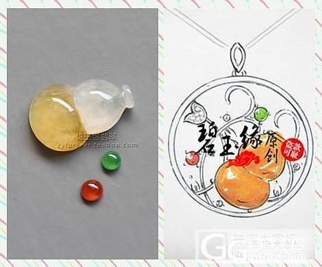 【碧玉缘 独家原创】12.5双色糖果..._翡翠