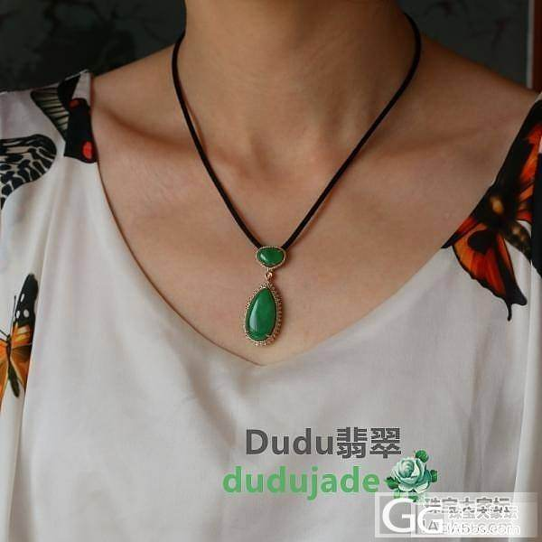[Dudu]翡翠糯种浓绿大水滴_Dudu翡翠