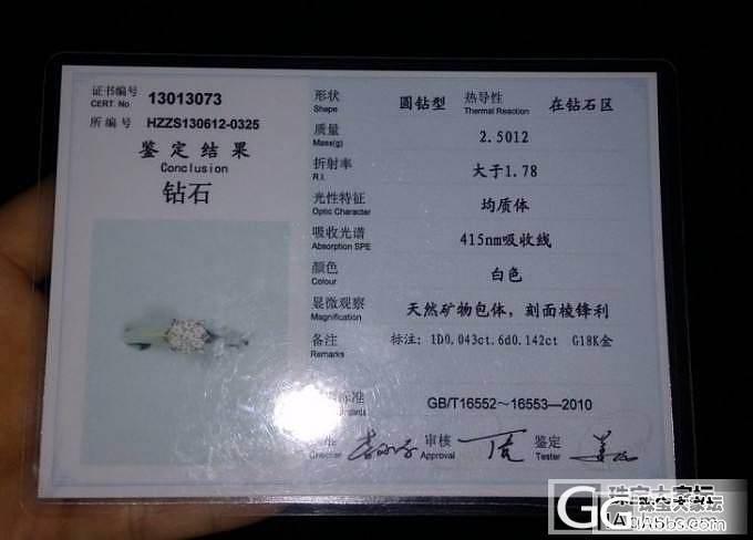 凑米米完全地板价亏出,算得出低于成本,超美钻戒,18k白18.5分梅花钻戒,有证书_钻石
