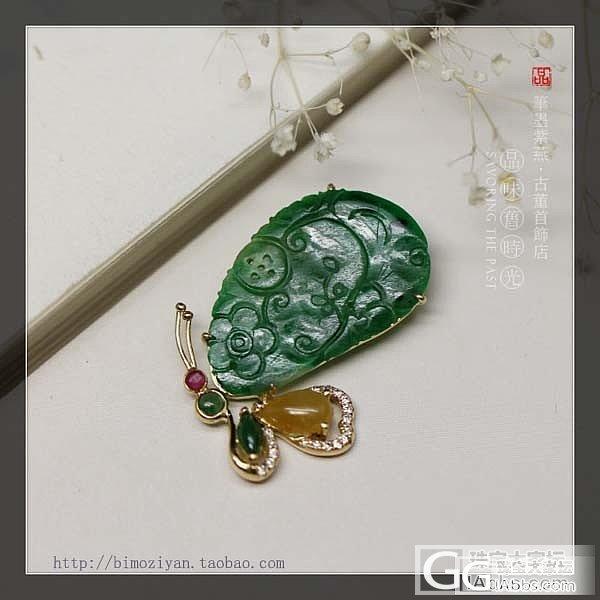 ★┋筆墨紫燕┋品味旧时光设计出品—18k金镶清代满绿翡翠钻石蝴蝶吊坠 挂件_翡翠