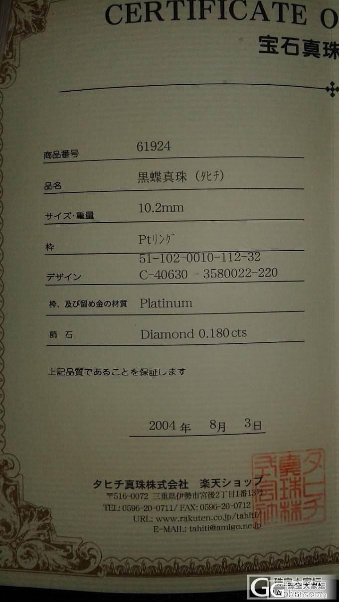 老庙黄金千足金花朵吊坠一个269元/克+黑蝶珍珠戒指一个(有证书)_金