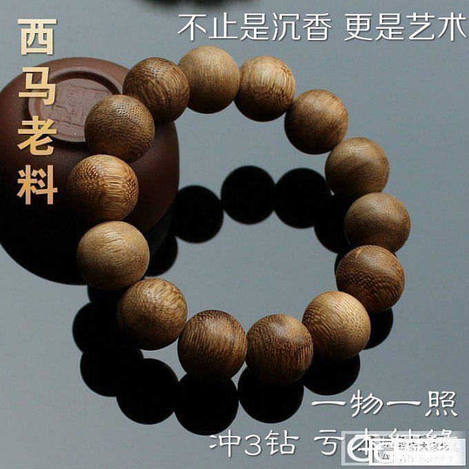 【冲3钻 亏本】西马老料 天然沉香手珠 -- 一款一照 任你选~_翡翠