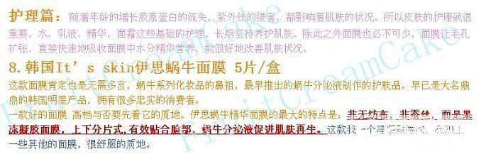 【在韩代购】韩国护肤 彩妆 神器 现货团 价格优惠 韩国专柜正品_品质生活海淘