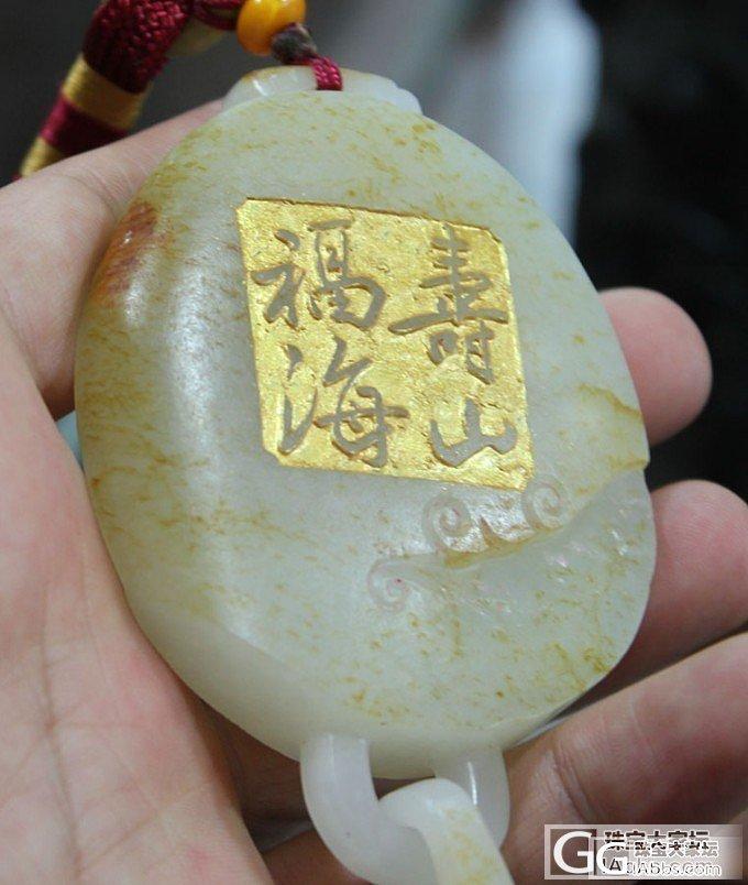 """和田白玉【玉友园】128.1克""""寿山..._珠宝"""