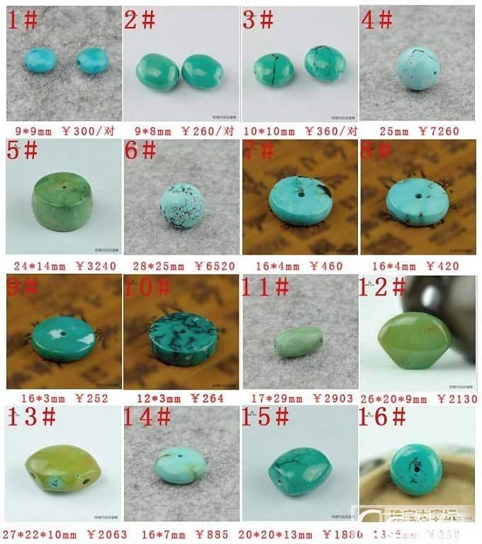 【绿松石】钻石的品质,小白菜的价格,坛友钜惠_文玩