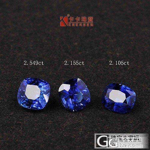 上新超美的斯里兰卡蓝宝石一批,2-3克拉垫型椭圆都有~~_宝石