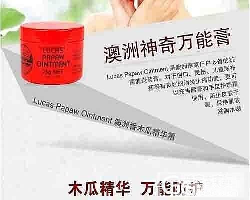 代购 澳洲Lucas Papaw Ointment番木瓜膏万用膏 唇膏婴儿护臀75g_海淘品质生活