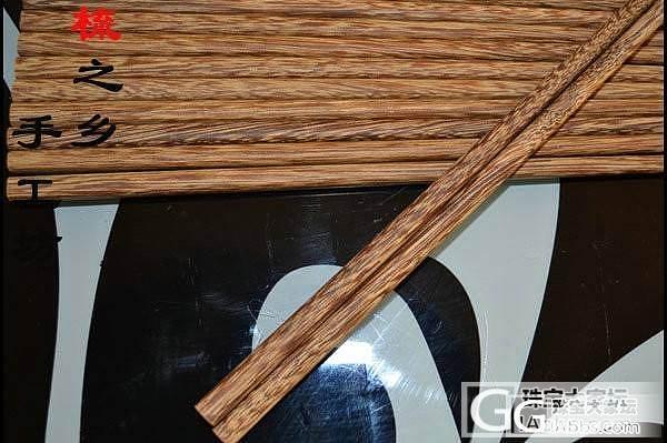 鸡翅木筷子,坛友价10双20元  单价2元一双可单卖(买十双可送一双)_珠宝