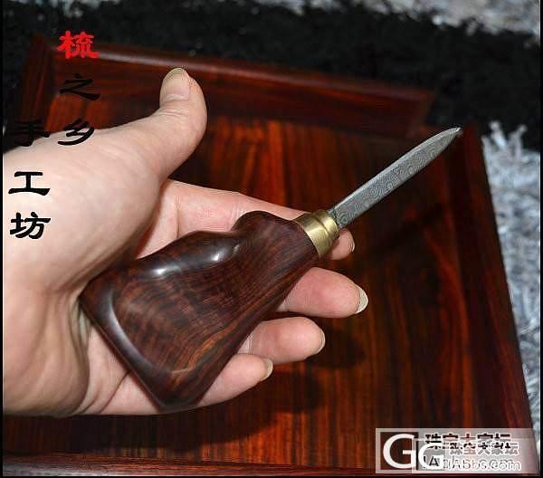 单品出售   越南黄花梨随形茶刀,坛友价1380元包邮_珠宝