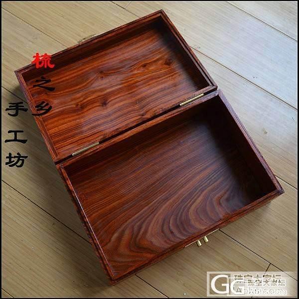 单品出售  红檀素面翻盖首饰盒,坛友..._珠宝