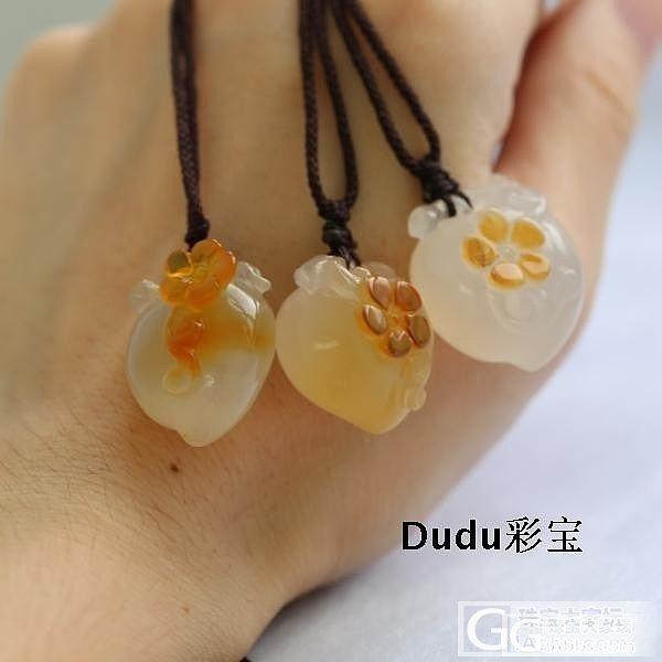 【Dudu彩宝】旺桃花迷你小桃巧雕系列_Dudu翡翠