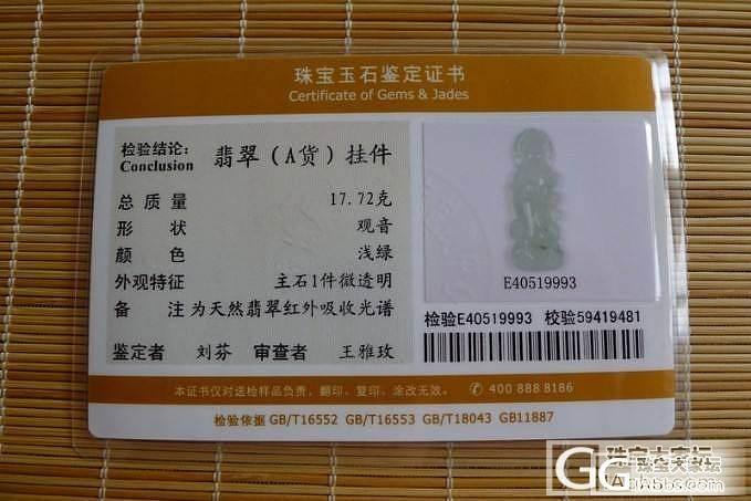 【佳人美玉】中秋特价站观音-1.2万_翡翠