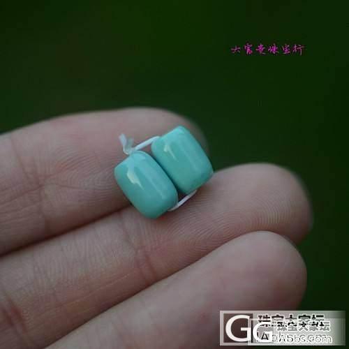 纯天然原矿高瓷小桶珠绿松石一对(无灌胶,无染色,纯天然)_工艺