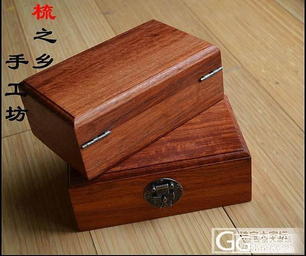 缅甸花梨木素面首饰盒A款200元_珠宝