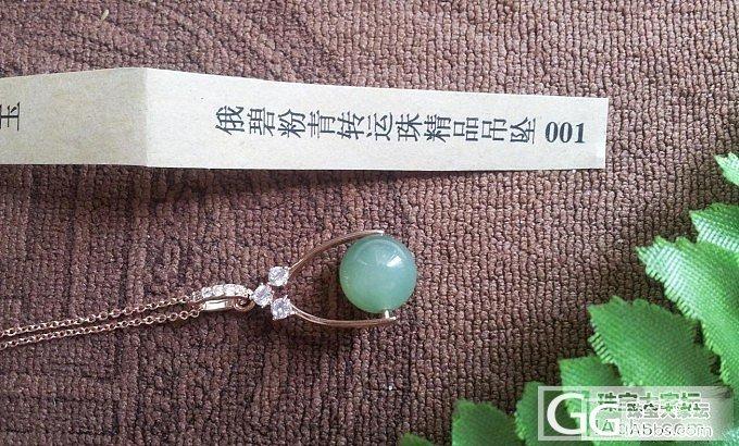 清舞工坊 和田玉俄罗斯碧玉鸭蛋青粉青..._传统玉石