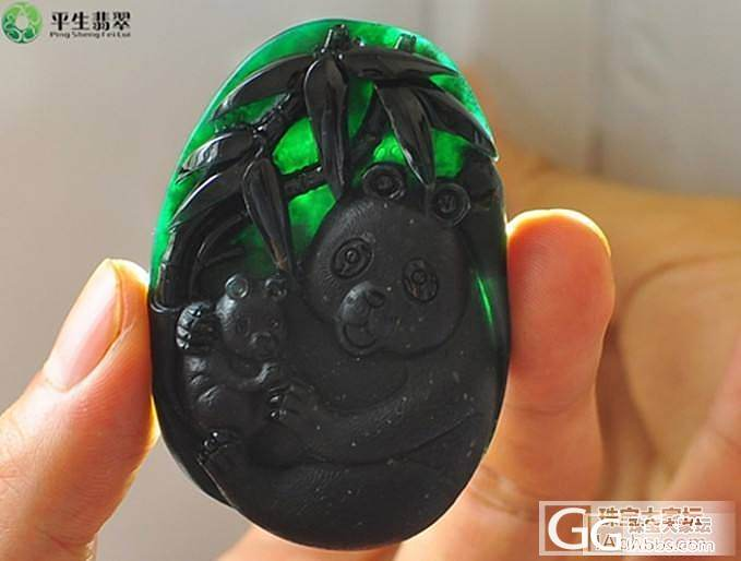 【平生翡翠】墨翠亲子国宝熊猫 售价:...