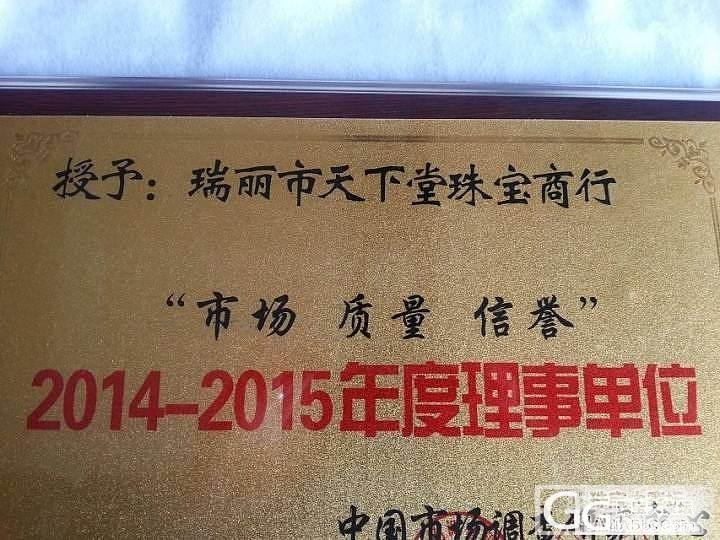 """真石汉子~""""中国质量信誉理事单位""""证..._珠宝"""