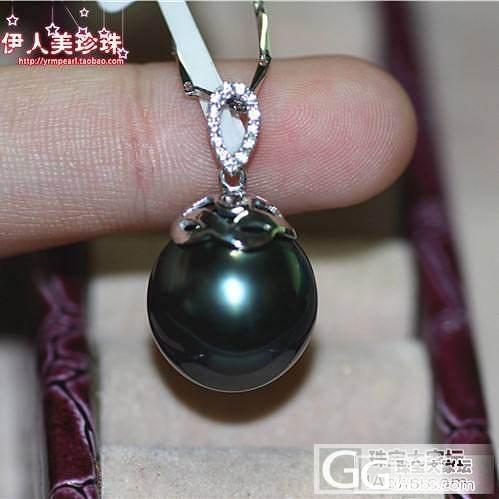 【伊人美珍珠】更多新款都在微信上: justxc_有机宝石