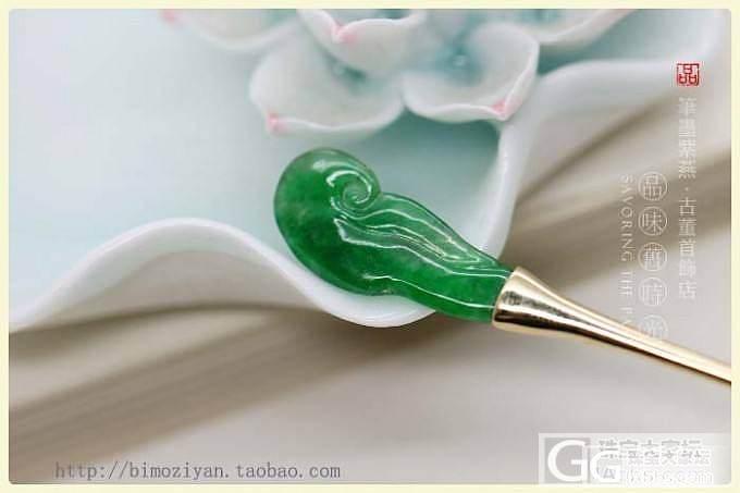 ★┋筆墨紫燕┋18k金镶嵌现代冰种辣绿翡翠如意簪子发簪_翡翠