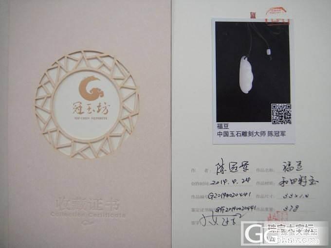 【玉语蜜香】=陈冠军作品=几个大师和..._珠宝