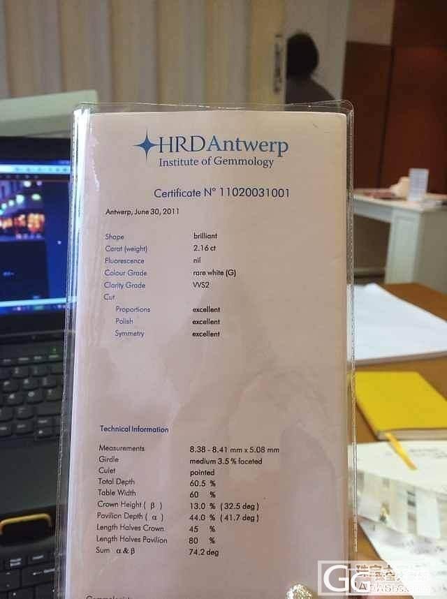 折手卖一个HRD 2.16ct G VVS2_珠宝