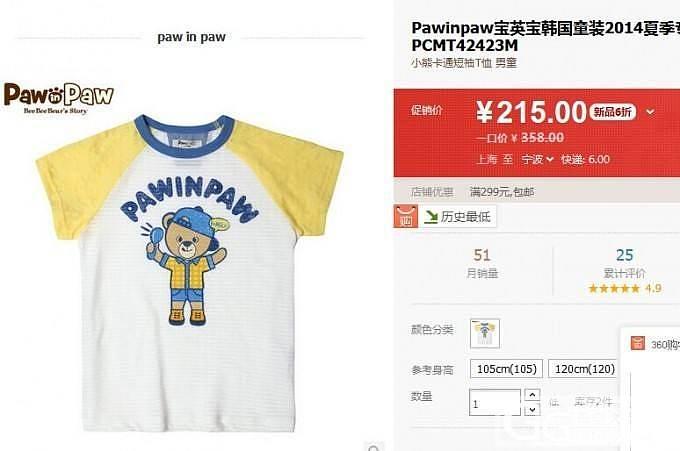 依恋 太平鸟 阿和阿路 paw in paw nb等的原单童装有么兴趣的。价格已更新。_珠宝