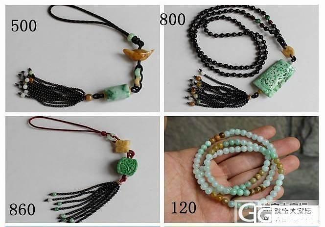 【夏夏翡翠】三彩翡翠项链、手链 120元 -- 只为赚信用_翡翠