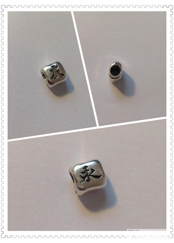 我的清新Pandora~外加两颗绝版的潘多拉汉字珠_手镯银
