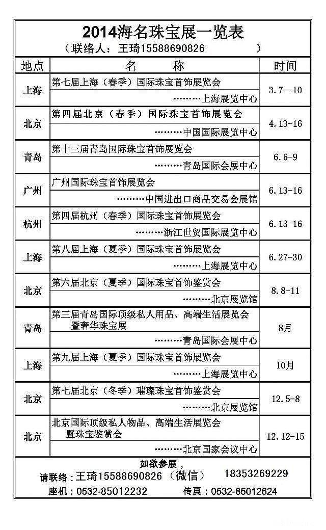 2014年北京珠宝展_贴图