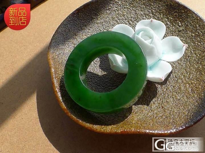 【品尚】啊北2.20新货:特色菠菜绿平安环(结缘)_品尚翡翠