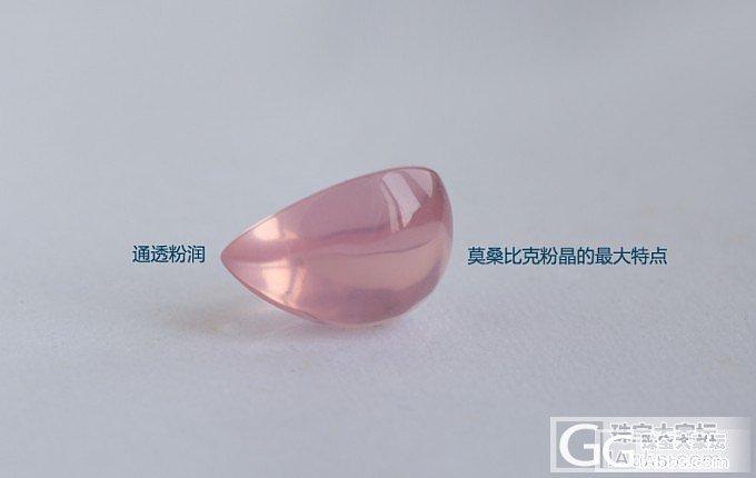 【超高性价比】保证天然 粉水晶莫粉莫..._宝石
