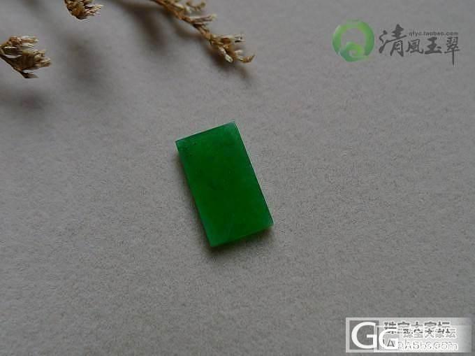 绿方块_清风玉翠