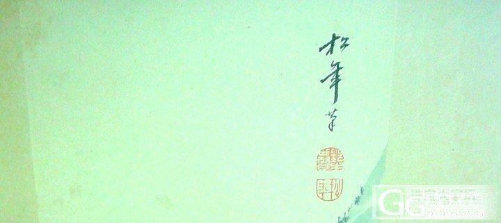 """这个署名""""松年""""的画是认呀,值不值得..._文玩"""