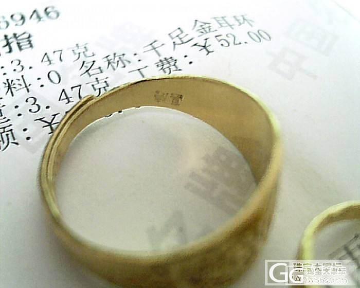 转让真牌珠宝千足金戒指一对 总重9克..._金