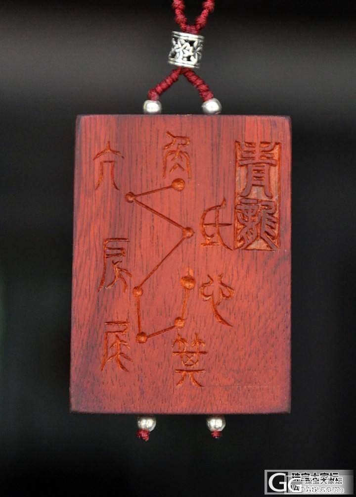 手工木雕车挂,,新作_工艺
