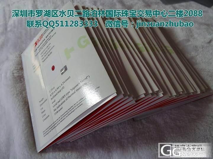 精彩珠宝天然红宝石配GRS国际权威证书登场_珠宝