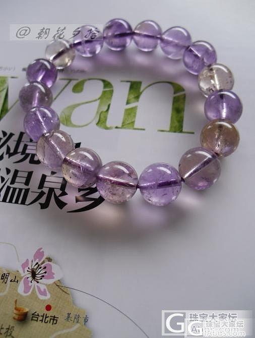 白菜价抛 天然鸳鸯体 紫黄晶手链 1..._宝石