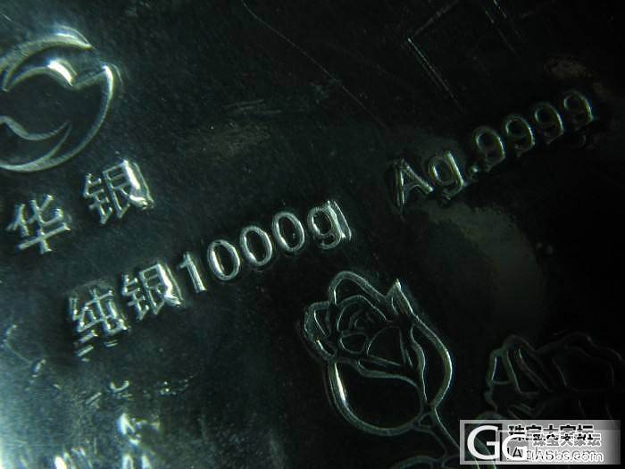 6.8元/克出上海华通AG9999银条_银