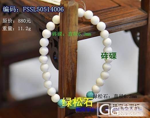砗磲绿松石手链_珠宝