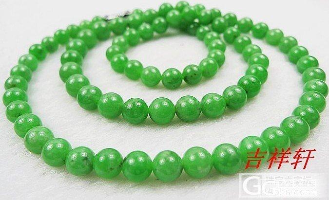 阳绿满色项链和阳辣绿叶子 年末回馈新..._翡翠