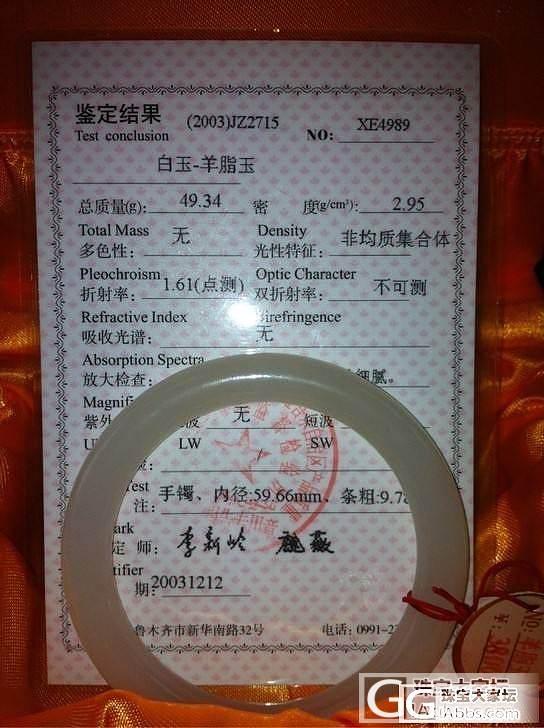 买了个白玉镯子,请大家帮我看看价格是..._和田玉