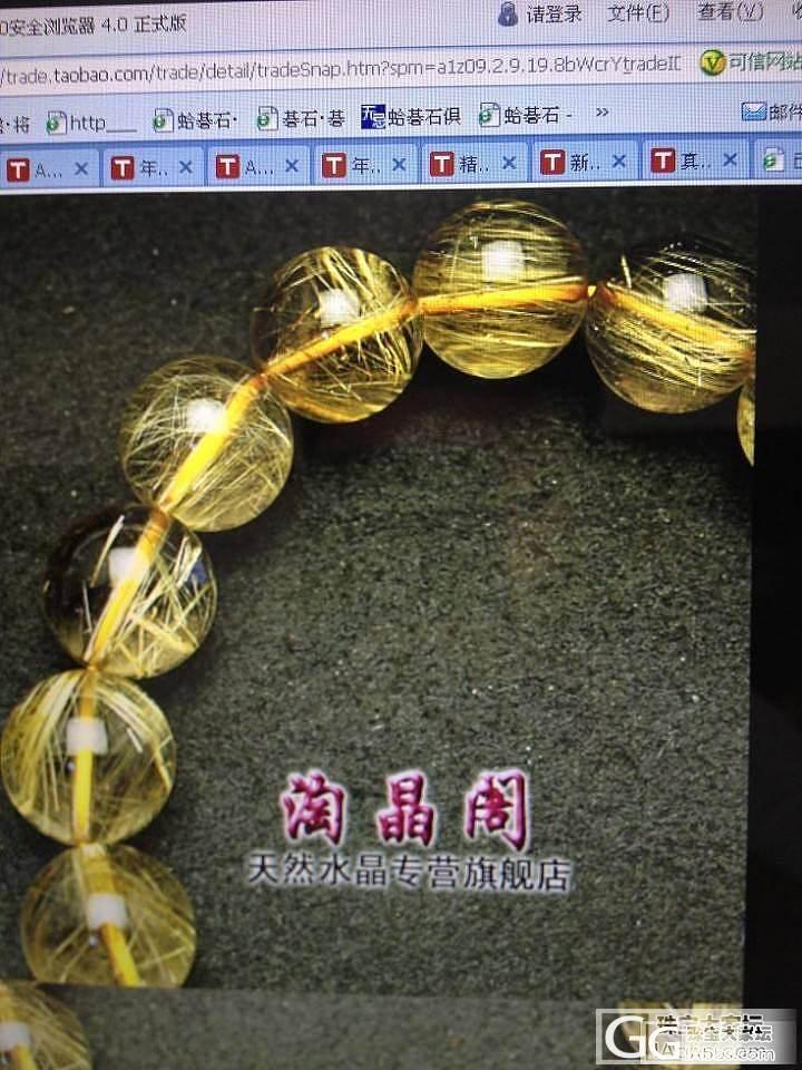 前几天刚入的金发晶手链 朋友帮忙估个价_珠串