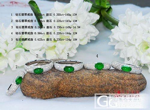 上批帝王绿的小戒指都出来了~~还有几个可以直接收走的_珠宝