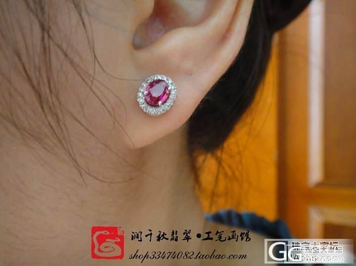 【润千秋】6.19  1卡群镶红宝耳..._宝石