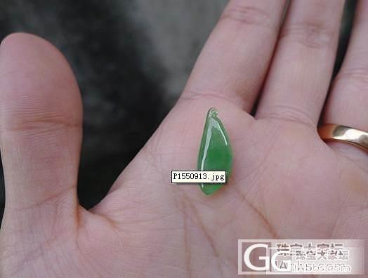 ╭(╯3╰)╮【玉成翡翠】0906今日新货... 有喜欢的速来..._翡翠