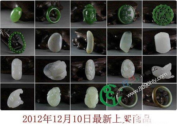 【12月10日】上新货品_传统玉石