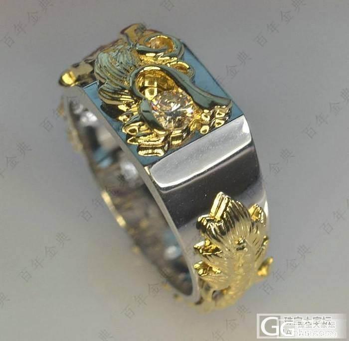 百年经典 男戒龙戒 周大福款 钻石戒指_钻石