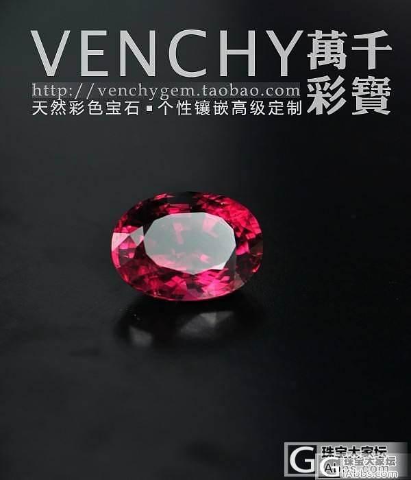 【新货-碧玺裸石】15多卡的红宝碧玺..._宝石